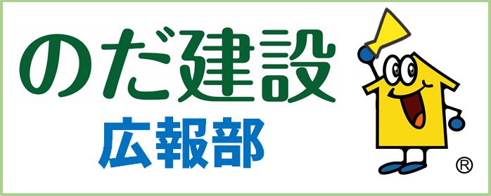 野田建設-広報