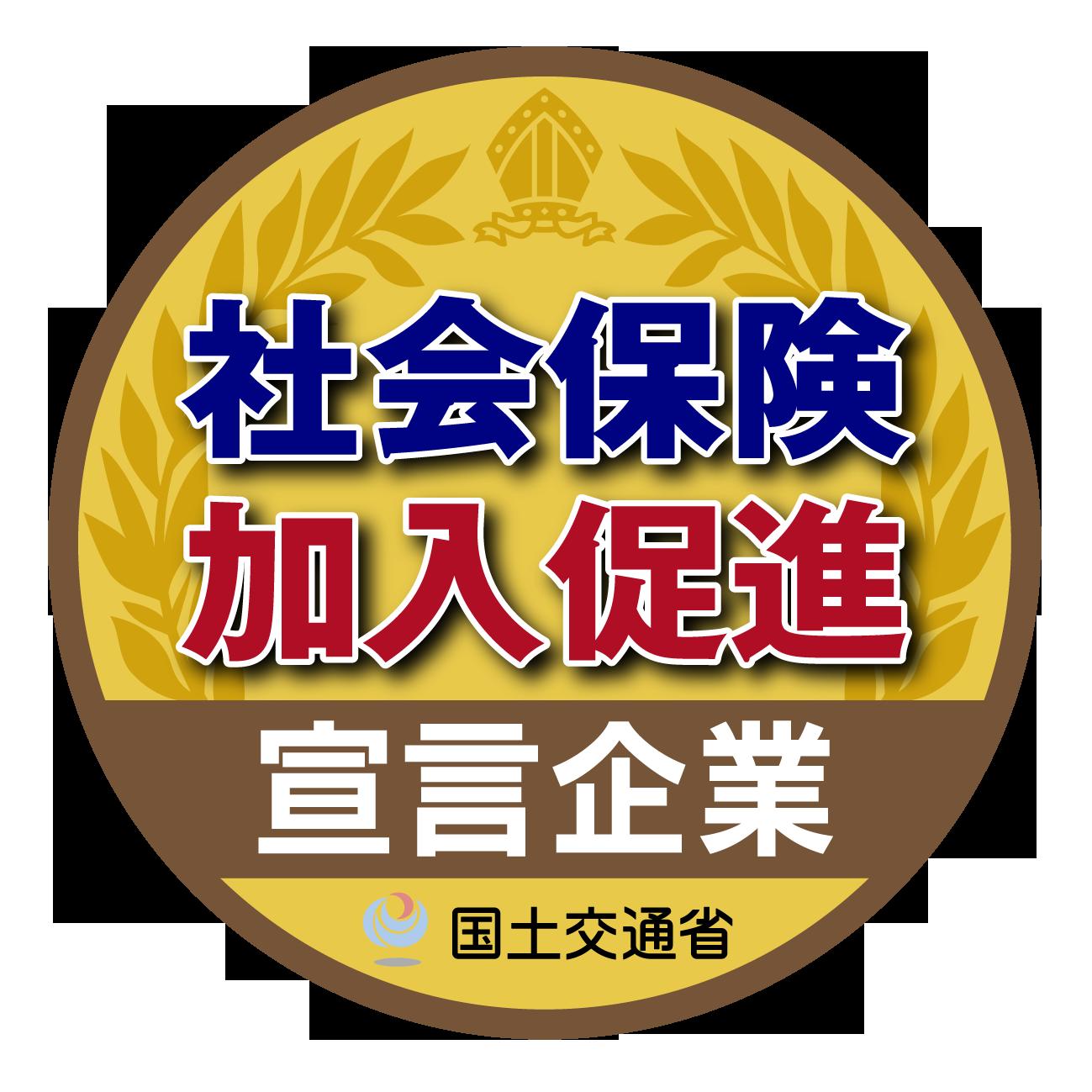 社会保険加入促進宣言企業 株式会社野田建設